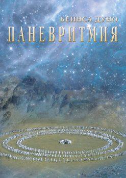 Книги за Паневритмия