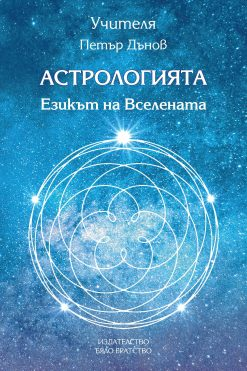 Астрология и митология
